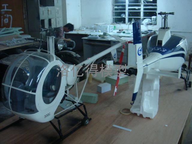 直升飞机模型