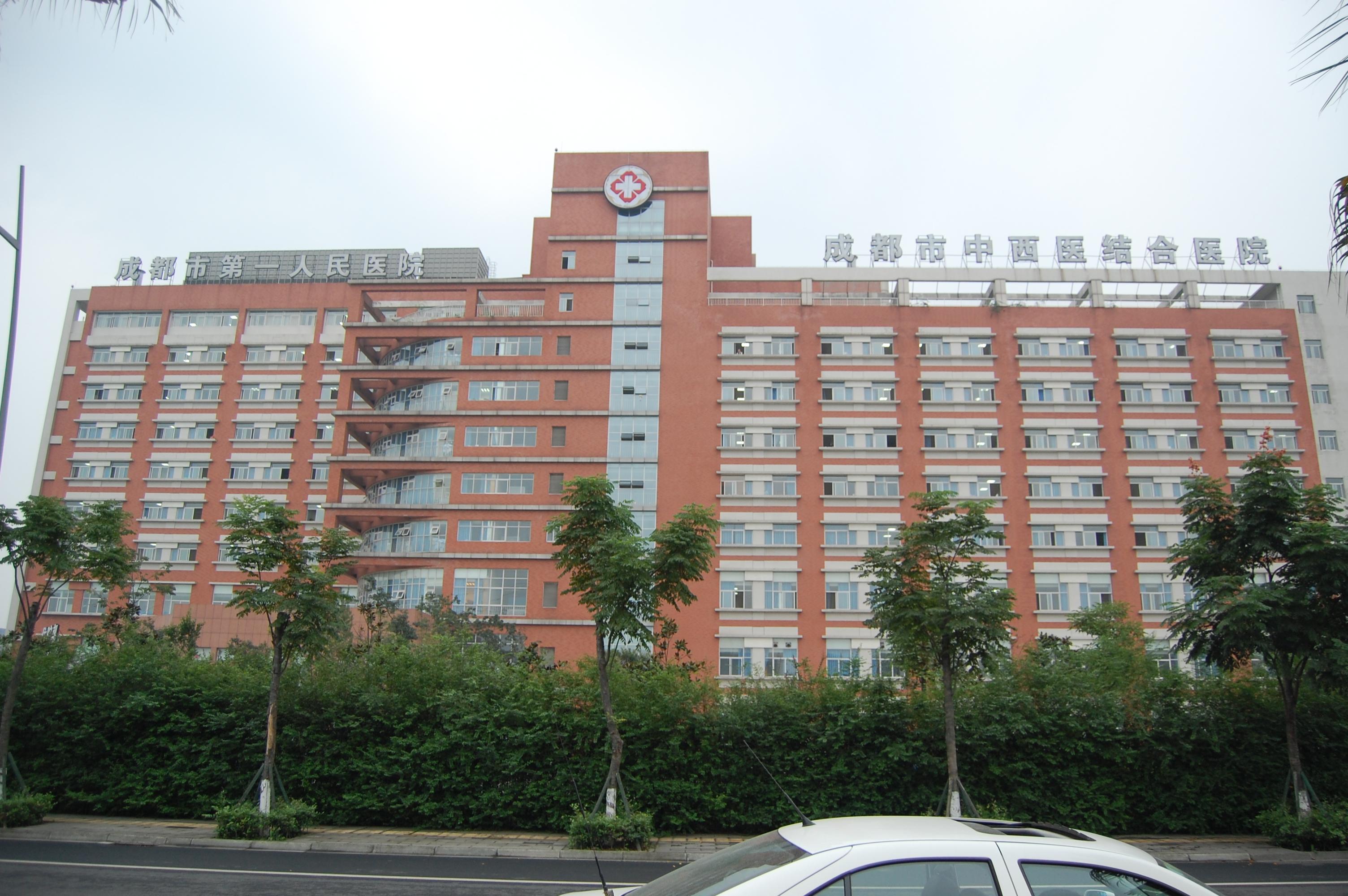 四川省成都市第一人民医院