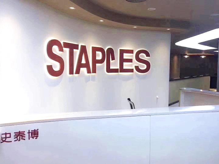 浩泽进驻办公用品巨头史泰博·中国 携手打造高效品质商务生活