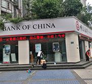 中国银行防爆膜