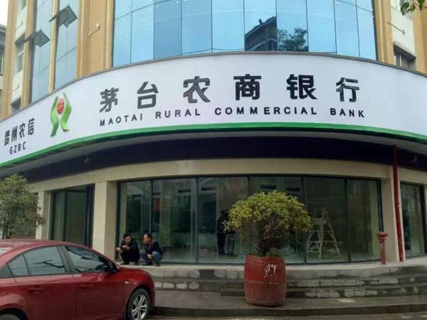 贵州银行防弹膜