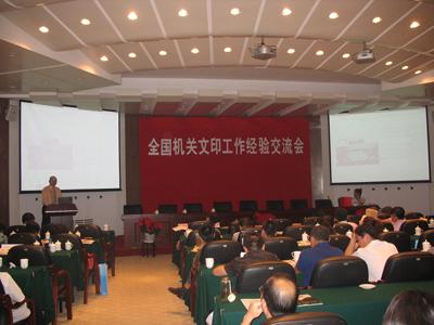 2014年新产品技术交流会