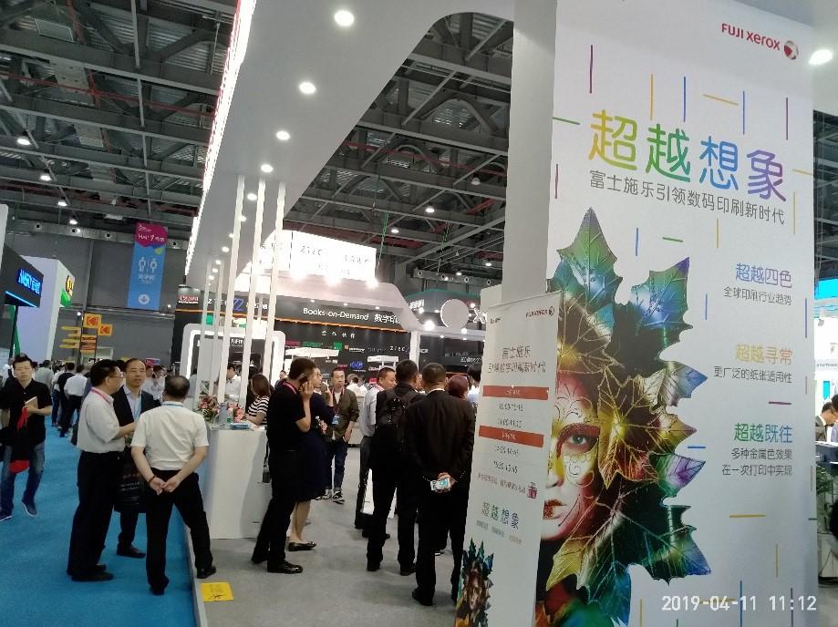 2019年4月东莞国际印刷展