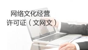 文网文经营许可证