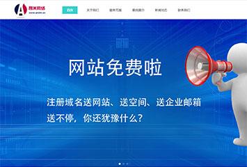河北昂米网络科技有限公司-您的互联网顾问,域名注册,网站制作