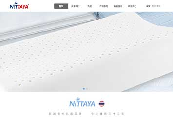 Nittaya乳胶公司(Nittaya妮泰雅)