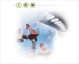 企业财产、机器设备安全保障