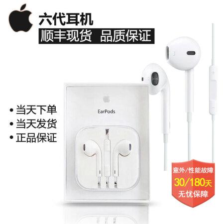 apple苹果原装耳机iphone6S/7Plus/ipad4/air麦克风线控入耳式耳机