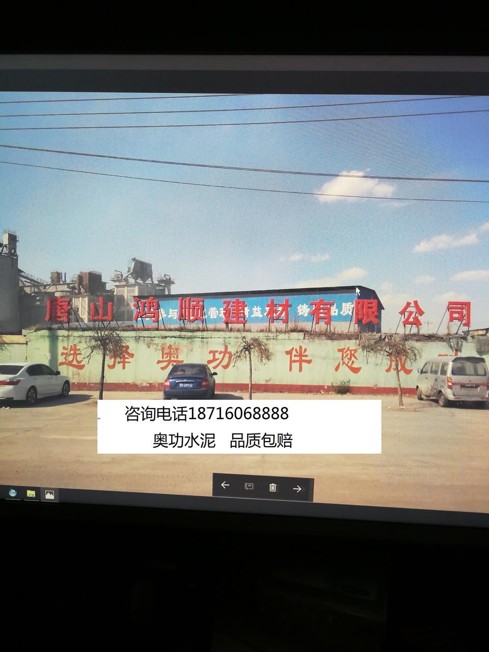唐山水泥厂家42.5水泥