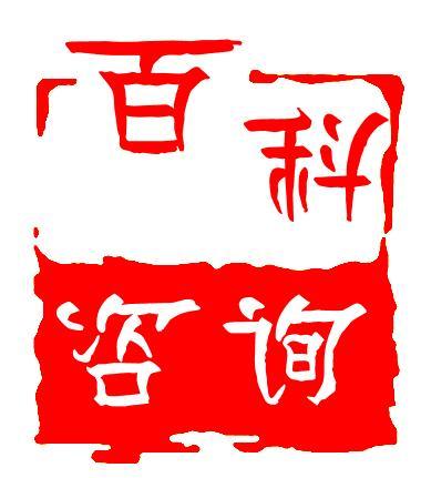 吉林省百职人力资源服务有限公司 www.jlsbaizhi.com 面对社会实际需求,开展就业信息咨询服务业务