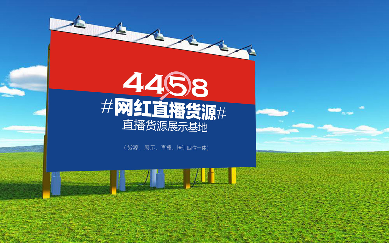 网红直播基地 4458共享直播样版示范基地思路