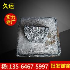 厂家直销 湖南金属锑锭 高品质久通锑锭锑含量99.9% 批发