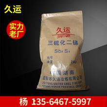 厂家直供 优质块状三硫化二锑 硫化锑分析纯 三硫化二锑批发