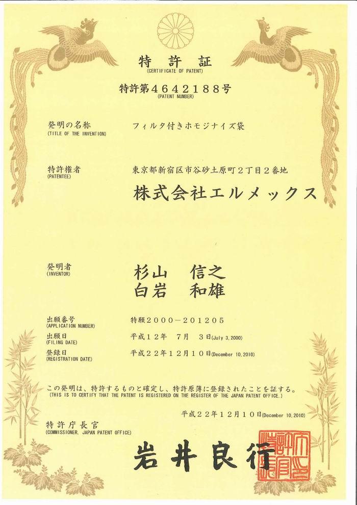 PX0020带滤网取样袋专利证书