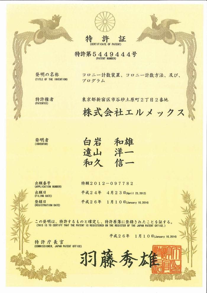 iSac专利证书2012 コロニー計数方法とプログラムに関する特許
