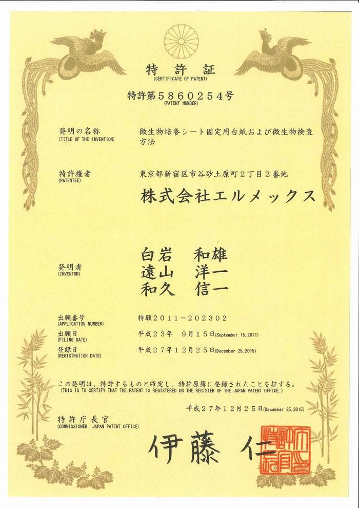 iSac专利证书2011 台紙を使う方法がメインの検査方法