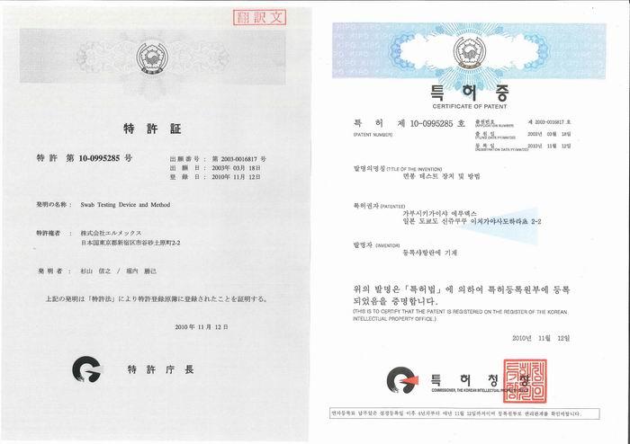 ST-25韩国专利证书