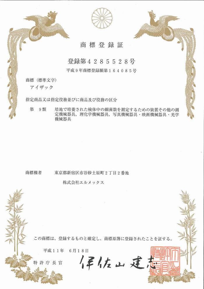 iSac日文商标注册