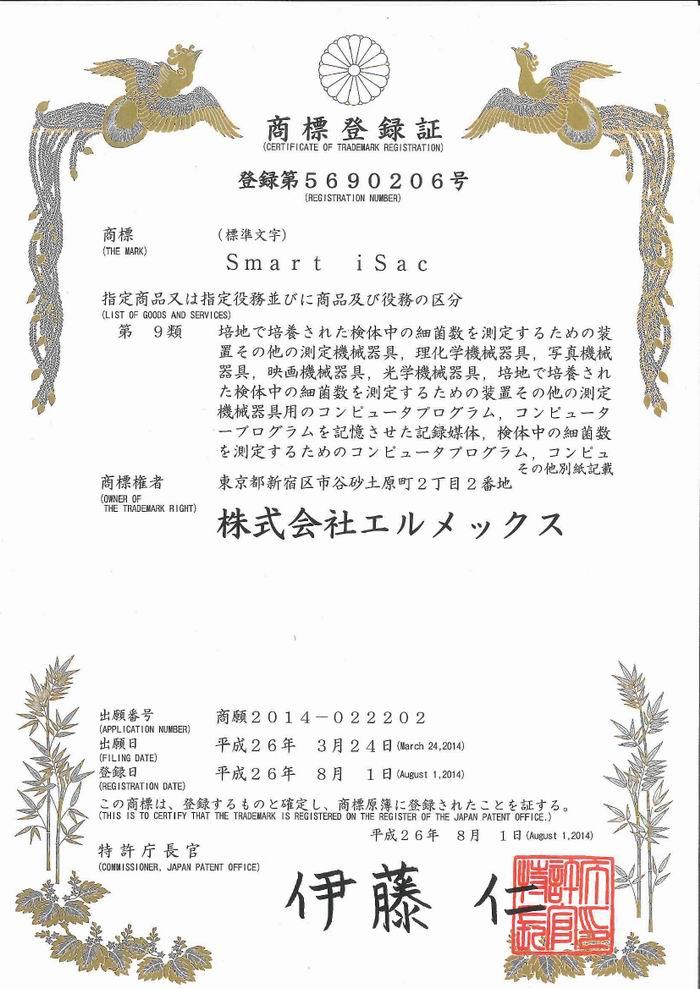 iSac英文商标注册