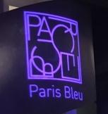 巴黎蓝法式西餐厅