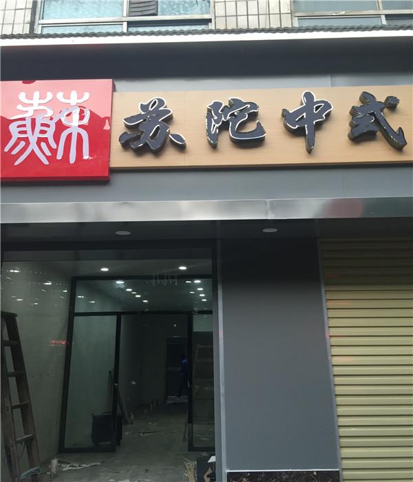 经济型早餐店