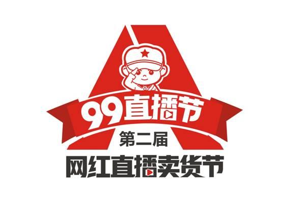 99直播节(第二届网红直播卖货节),LOGO发布