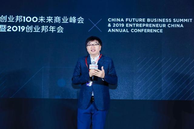 无尽的博弈——创业邦100未来商业峰会暨2019创业邦年会隆重召开